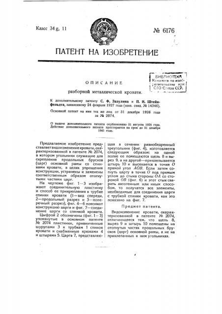 Разборная металлическая кровать (патент 6176)