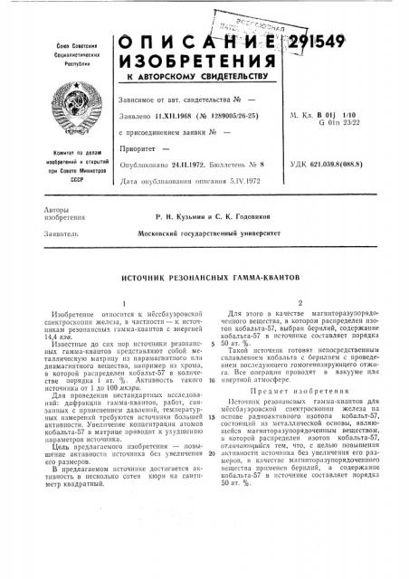 Источник резонансных гамма-квантов (патент 291549)