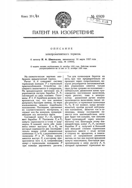 Электромагнитный тормоз (патент 6909)