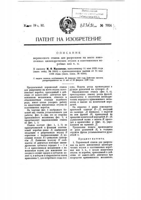 Переносный станок для разрезания на месте изношенных цилиндрических втулок в золотниковых коробках или т.п. (патент 7914)