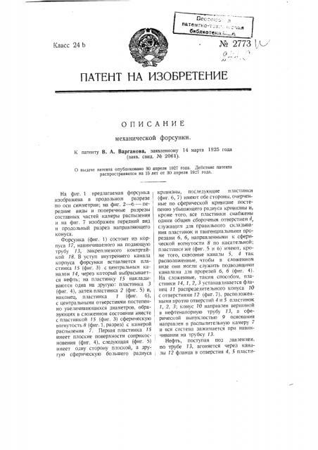 Механическая форсунка (патент 2773)