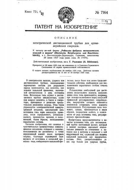 Электрическая дистанционная трубка (патент 7164)