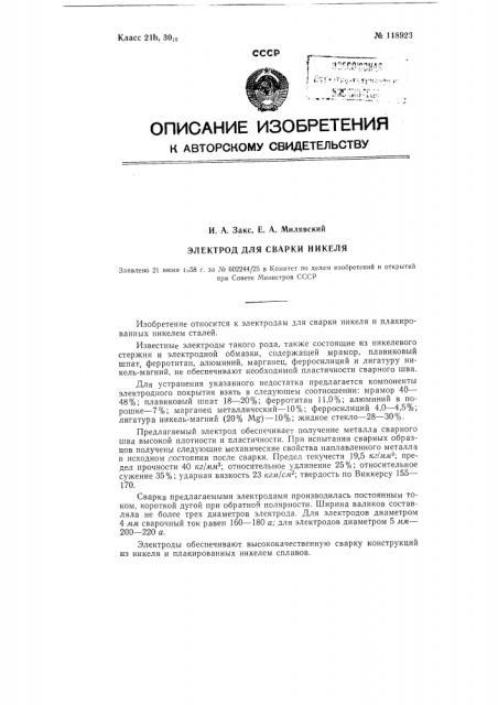 Электрод для сварки никеля (патент 118923)