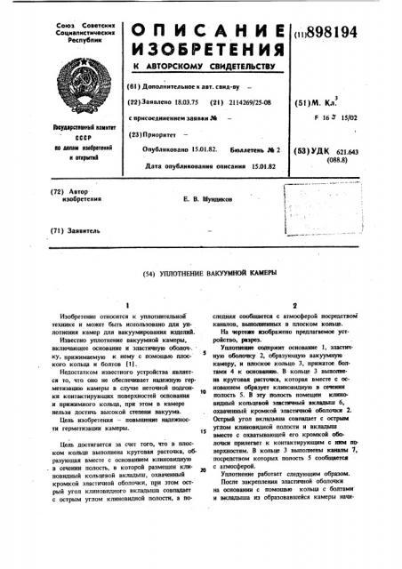 Уплотнение вакуумной камеры (патент 898194)