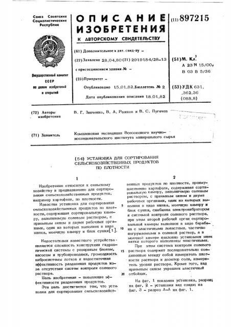 Установка для сортирования сельскохозяйственных продуктов по плотности (патент 897215)