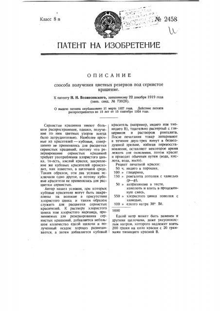 Способ получения цветных резервов под сернистое крушение (патент 2458)