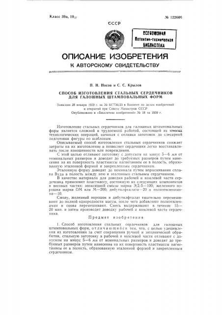 Способ изготовления стальных сердечников (патент 122606)