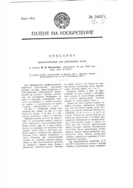 Приспособление для умножения чисел (патент 2403)
