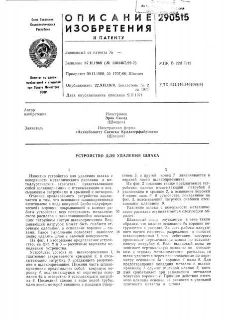 Устройство для удаления шлака (патент 290515)