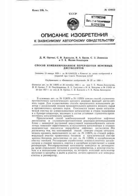 Способ комбинированной переработки нефтяных дистиллатов (патент 124052)
