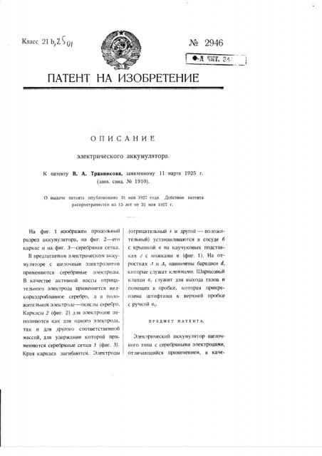 Электрический аккумулятор (патент 2946)