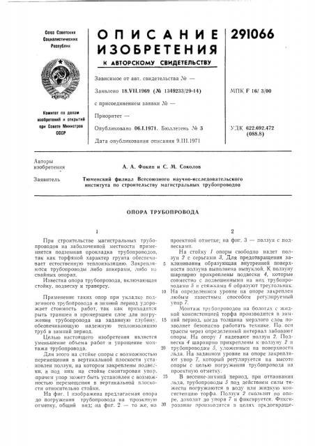 Опора трубопровода (патент 291066)