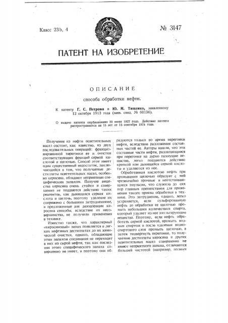 Способ обработки нефти (патент 3147)