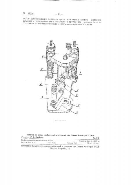 Приспособление к укупорочным автоматам для срезки пробок (патент 122035)