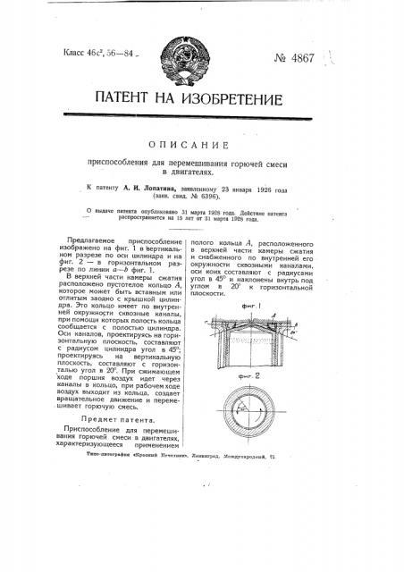 Приспособление для перемешивания горючей смеси в двигателях (патент 4867)