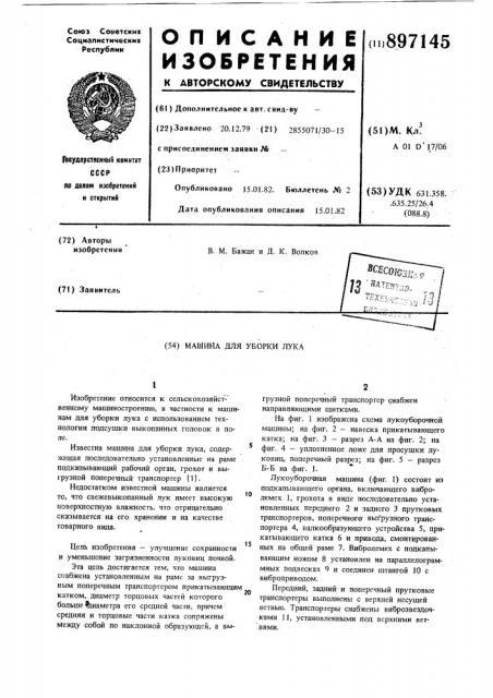 Машина для уборки лука (патент 897145)