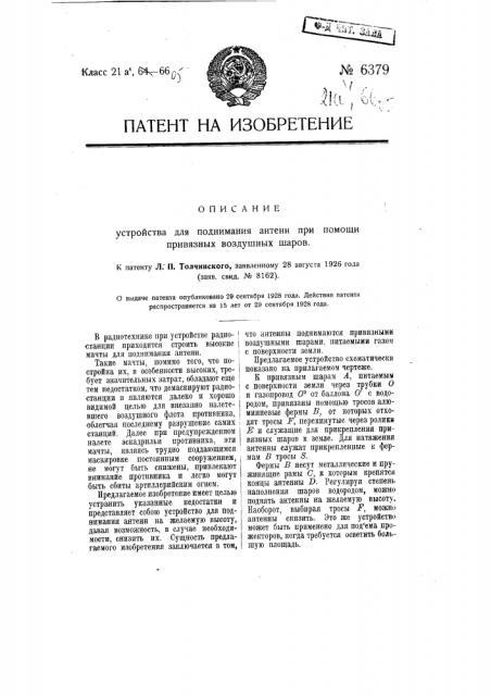 Устройство для подымания антенн при помощи привязных воздушных шаров (патент 6379)