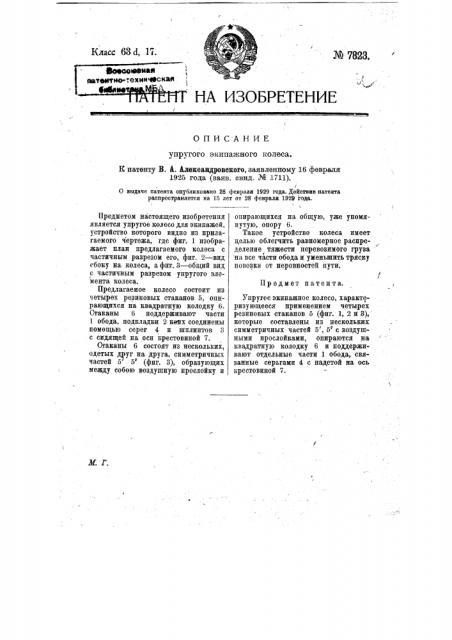 Упругое экипажное колесо (патент 7823)