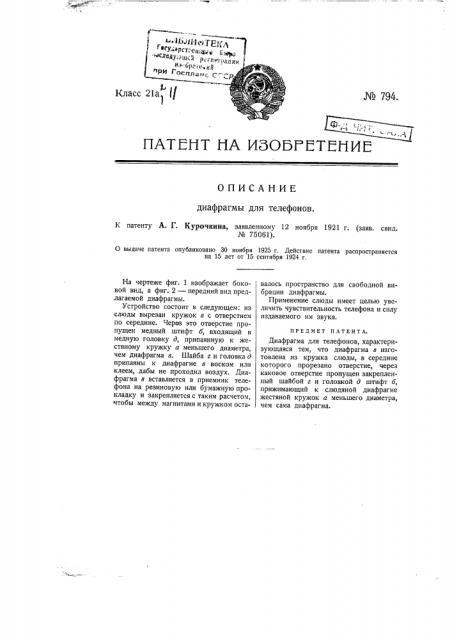Диафрагма для телефонов (патент 794)