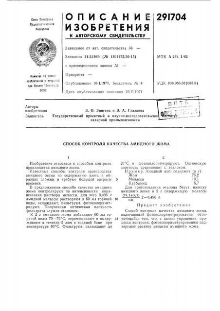 Способ контроля качества амидного жома (патент 291704)