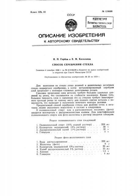 Способ серебрения стекла (патент 124608)