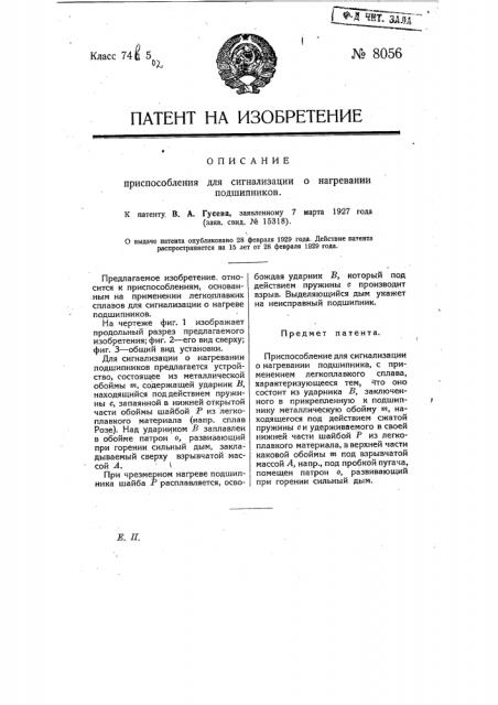 Приспособление для сигнализации о нагревании подшипников (патент 8056)