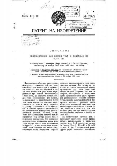 Приспособление для клепки труб и подобных им полых тел (патент 7022)