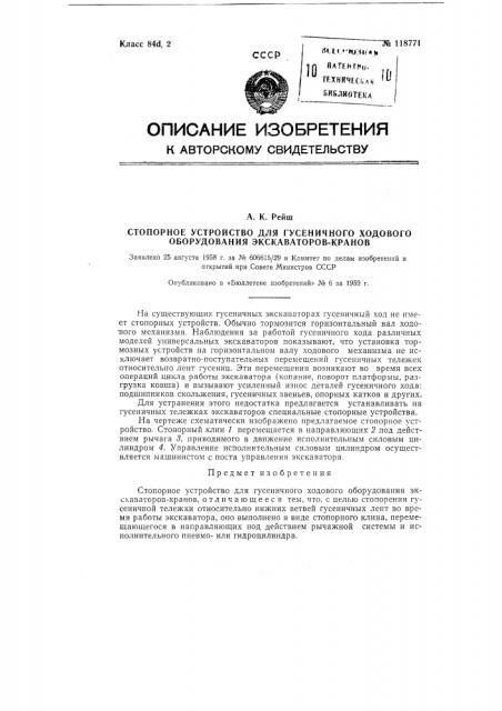 Стопорное устройство для гусеничного ходового оборудования экскаваторов-кранов (патент 118771)
