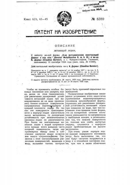 Летающая лодка (патент 8389)