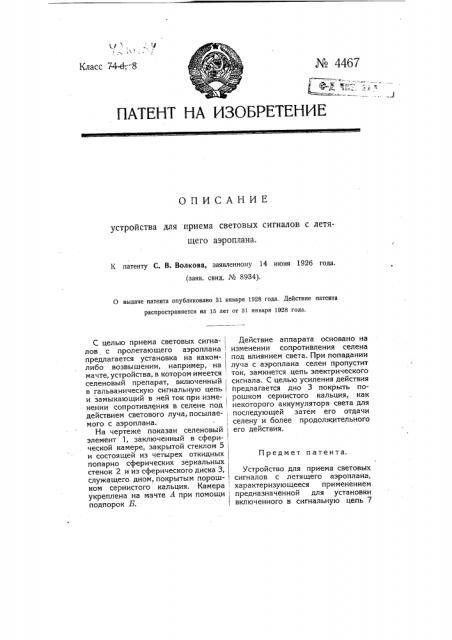 Устройство для приема световых сигналов с летящего аэроплана (патент 4467)