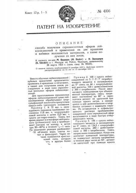 Способ получения сернокислотных эфиров лейкосоединений и применения их для крашения и набивки волокнистых материалов, а также получения из них лаков (патент 4166)