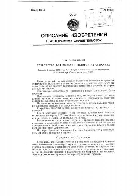 Устройство для высадки головок на стержнях (патент 119424)