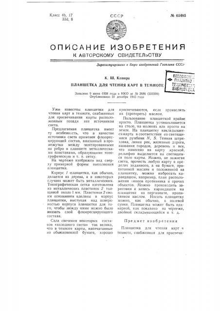 Планшетка для чтения карт в темноте (патент 65485)