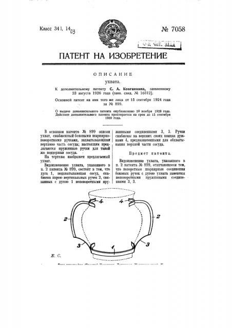Ухват (патент 7058)
