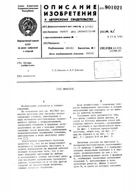 Питатель (патент 901021)