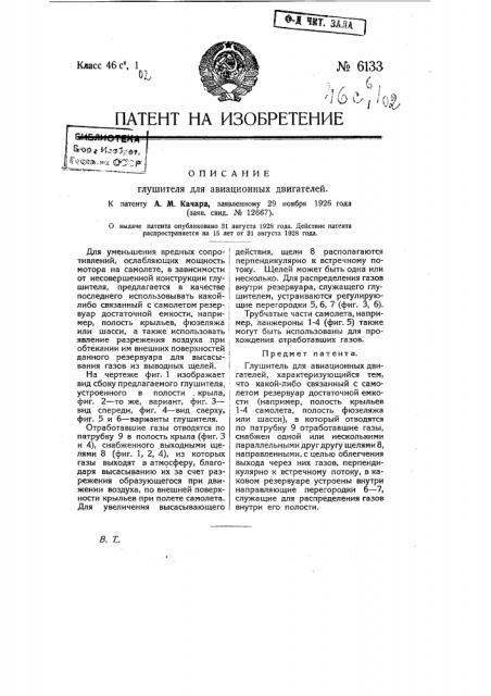 Глушитель авиационных двигателей (патент 6133)