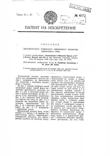 Электрический подвесный шарнирный изолятор тарелочного типа (патент 6372)