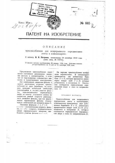 Приспособление для непрерывного передвигания ленты в киноаппарате (патент 885)