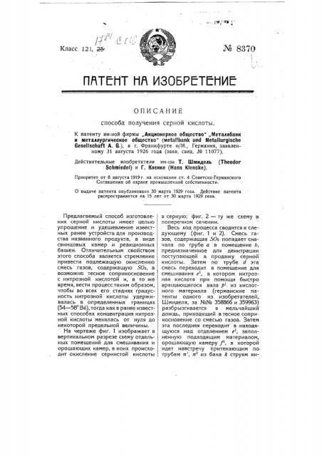 Способ получения серной кислоты (патент 8370)
