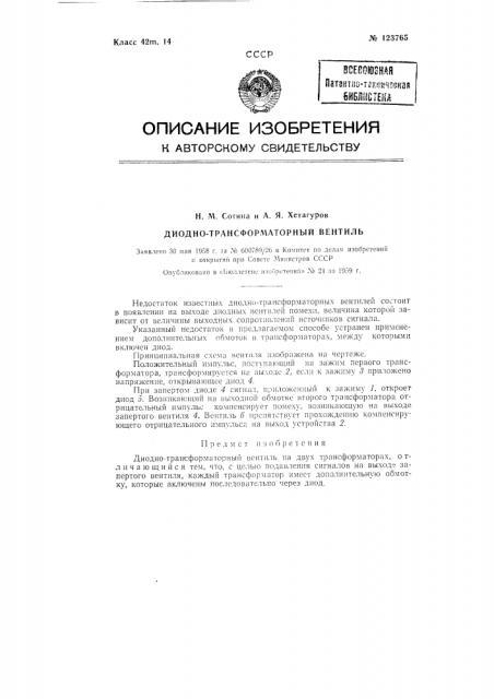 Диодно-трансформаторный вентель на двух трансформаторах (патент 123765)
