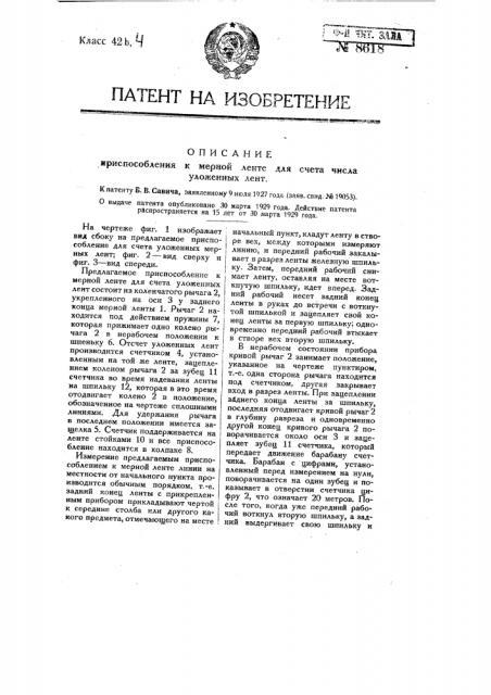 Приспособление к меркой ленте для счета числа уложенных лент (патент 8618)