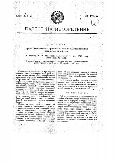 Предохранительное приспособление на случай поломки шейки вагонной оси (патент 17325)