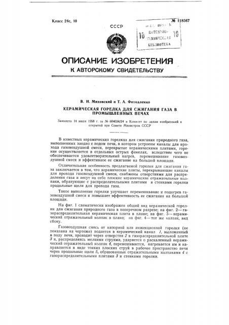 Керамическая горелка для сжигания газа в промышленных печах (патент 118567)