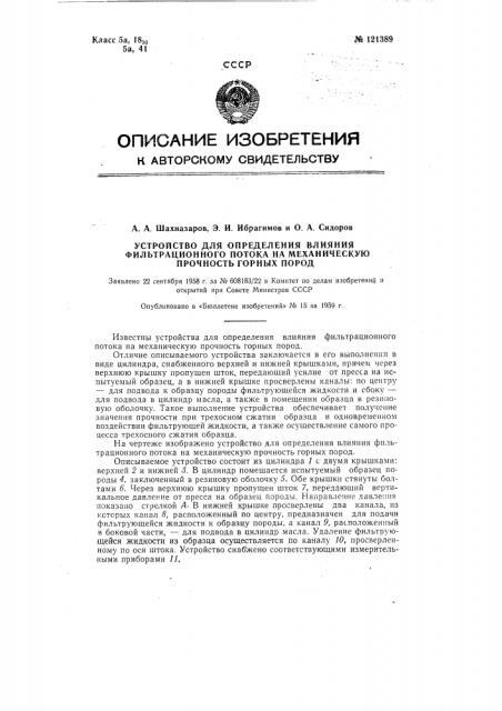 Устройство для определения влияния фильтрационного потока на механическую прочность горных пород (патент 121389)