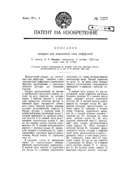 Аппарат для извлечения сока диффузией (патент 7277)
