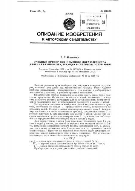 Учебный прибор для опытного доказательства явления размыва правого берега рек (патент 120045)