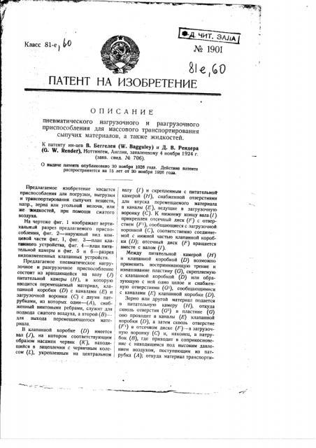 Пневматическое нагрузочное и разгрузочное приспособление для массового транспортирования сыпучих материалов, а также жидкостей (патент 1901)