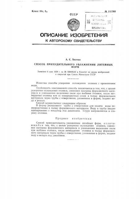 Способ принудительного увлажнения литейных форм (патент 118593)