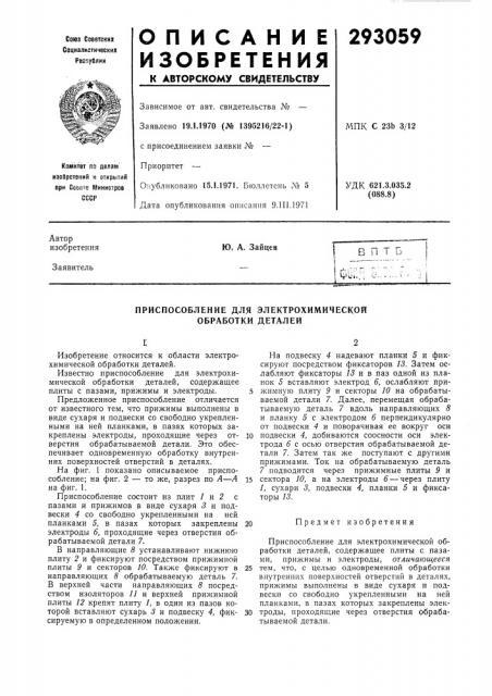 Приспособление для электрохимической обработки деталей (патент 293059)
