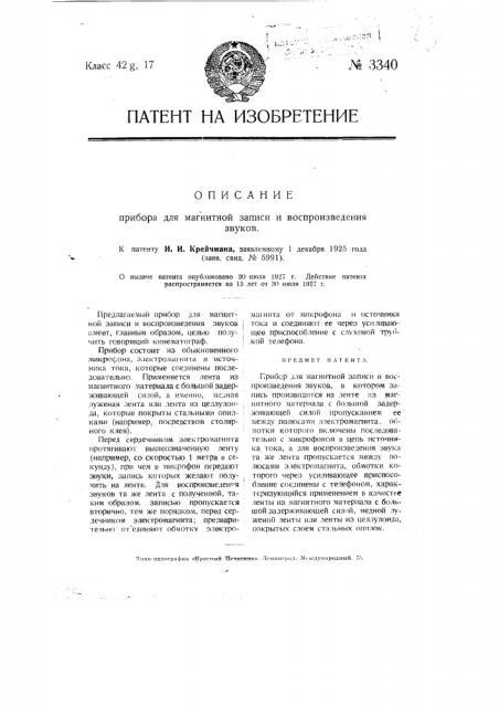 Прибор для магнитной записи и воспроизведения звуков (патент 3340)